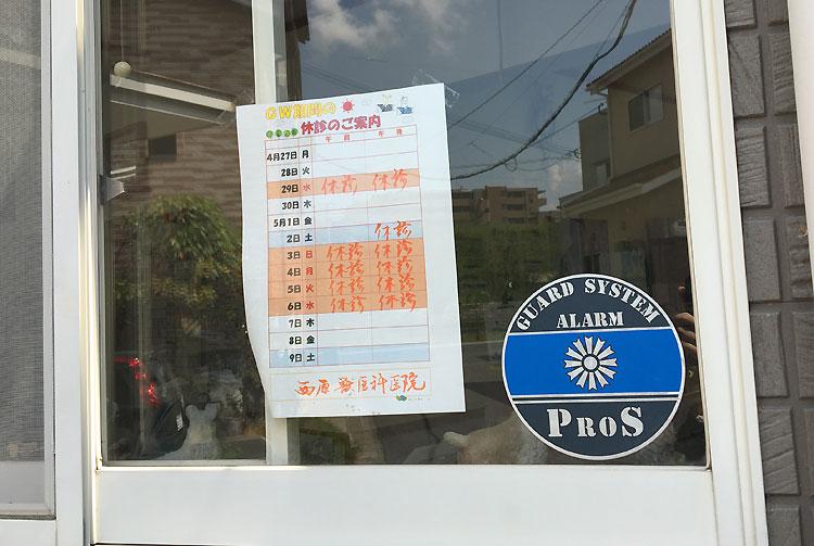 西原獣医 福岡市糸島 営業時間