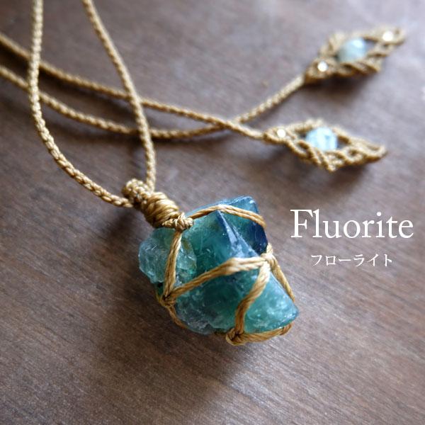 フローライト原石 マクラメ編みペンダント