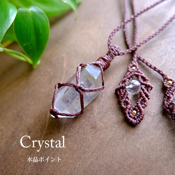 水晶原石 マクラメ編みペンダント