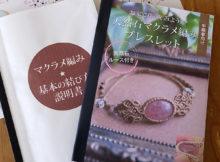 マクラメ編みブレスレット作り方 レシピ本