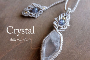 水晶原石マクラメアクセサリー 4月誕生石