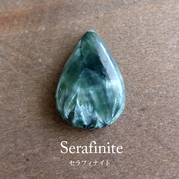 セラフィナイト 天然石ルース(ドロップ型)
