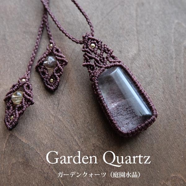ガーデンクォーツ(庭園水晶) ブラジル産 マクラメ編みペンダント