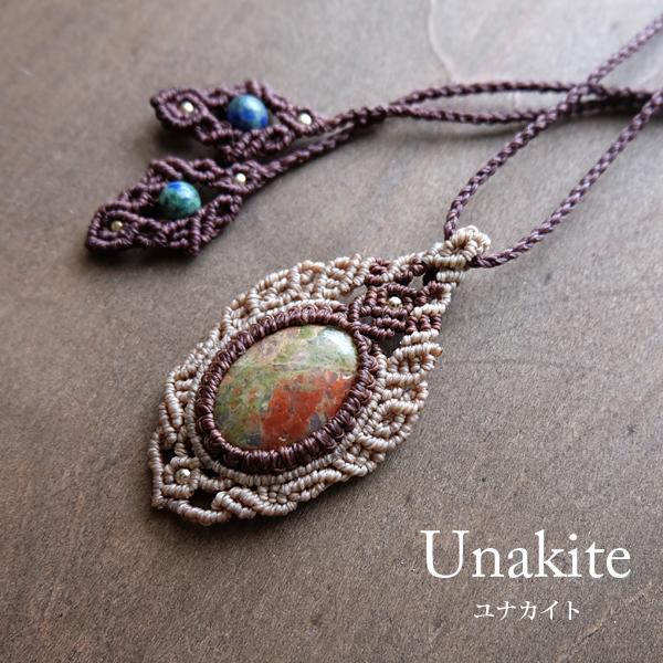 ユナカイト天然石マクラメ編みペンダント