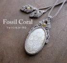 フォッシルコーラル(化石珊瑚)マクラメ編み ペンダントネックレス