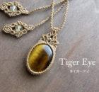 タイガーアイ 天然石マクラメアクセサリー